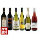 オーストラリアワイン飲み比べ6本セット赤ワイン白ワインロゼスパークリング送料無料