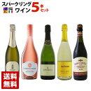 スパークリングワイン世界各国飲み比べセット6本セット750ml泡発泡送料無料