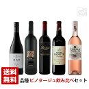 南アフリカピノタージュワインセット5本セット750ml飲み比べ赤ワイン送料無料