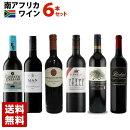 南アフリカカベルネソーヴィニヨンワインセット6本セット750ml飲み比べ赤ワイン送料無料