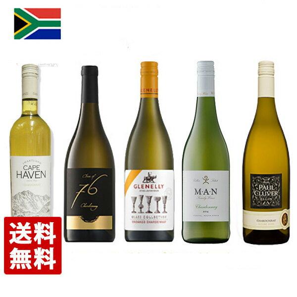 南アフリカ シャルドネ ワインセット 5本セット 750ml 飲み比べ 白ワイン