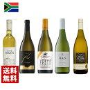 南アフリカシャルドネワインセット5本セット750ml飲み比べ白ワイン送料無料