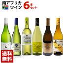 南アフリカシュナンブランワインセット6本セット750ml飲み比べ白ワイン送料無料