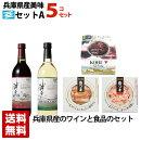 兵庫県産美味しいワインとおつまみセットA送料無料