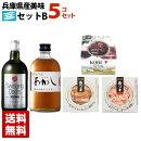 兵庫県産美味しい洋酒とおつまみセット美味セットB送料無料