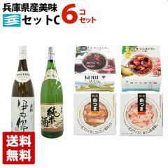 兵庫県産美味しい日本酒とおつまみセット美味セットC送料無料