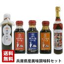 【送料無料】兵庫県産調味料セット詰め合わせ食べ比べソース醤油ポン酢ビン