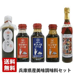 【送料無料】 兵庫県産 調味料セット 詰め合わせ 食べ比べ  ソース 醤油 ポン酢 ビン