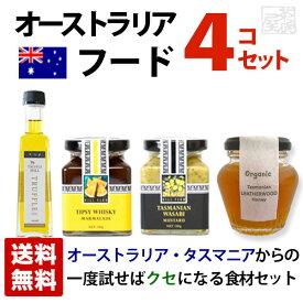 オーストラリア 食品・調味料食べ比べセット フード タスマニア