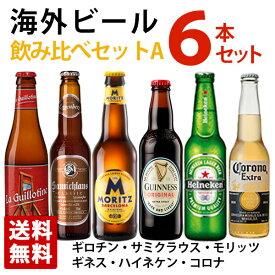 送料無料 海外ビール飲み比べ6本セットA 瓶 輸入ビール 6か国セット 詰め合わせ