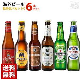 送料無料 海外ビール飲み比べ6本セットC ヨーロッパ 6ヵ国巡り 輸入ビール 詰め合わせ