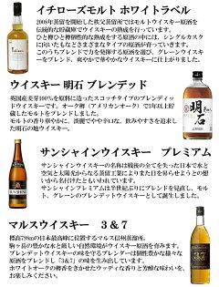 国産ブレンデッドウイスキー飲み比べ4本セットジャパニーズウイスキー