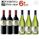 南アフリカデイリーワインセット6本セット750ml飲み比べ赤ワイン白ワイン