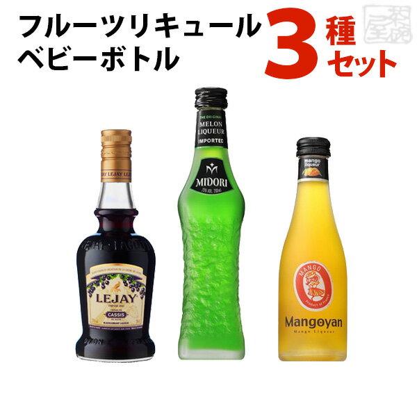 フルーツリキュール ベビーボトル 3種セット 飲み比べ 200ml×3本