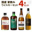 国産 家飲みウイスキーセット 飲み比べ 4本セット ジャパニーズウイスキー 送料無料