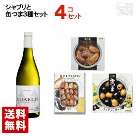 トレンブレーシャブリと缶つま3種セット ギフト箱入り おつまみ 辛口白ワイン