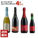 オーストラリアスパークリングワイン飲み比べ4本セット泡ワイン送料無料