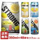 神戸居留地チューハイお好みセット350ml×48本セット選べる飲み比べセット糖類ゼロダイエット送料無料
