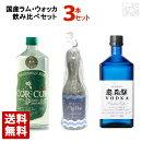 【送料無料】国産ラム国産ウォッカ飲み比べ3本セットコルコル海底熟成ラム奥飛騨