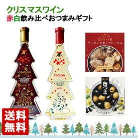 クリスマスワイン 赤白飲み比べ 缶つまセットB ギフトセット おつまみ 赤ワイン 白ワイン クリスマスツリー 送料無料