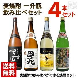 麦焼酎 一升瓶 4種類 飲み比べセット 4本セット 1800ml 八鹿酒造 田苑酒造 神楽酒造 菊水酒造 送料無料