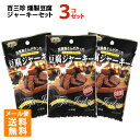 【送料無料】 百三珍 豆腐屋さんが作った 燻製 豆腐ジャーキー 40g 3個セット メール便 ポイント消化 お試し