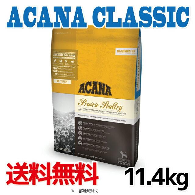 【送料無料】アカナ クラシック プレイリーポートリー 11.4kg