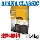【期間限定セール】【送料無料】アカナ クラシック プレイリーポートリー 11.4kg