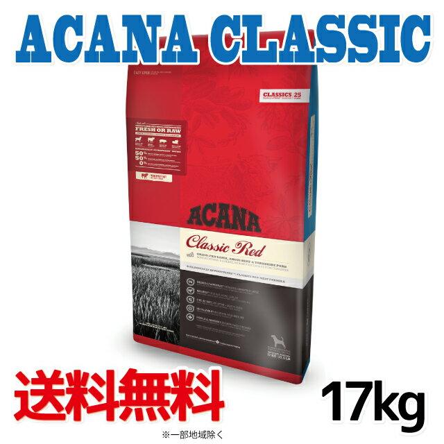 【期間限定セール】【送料無料】アカナ クラシック クラシックレッド 17kg【ブリーダーパック】