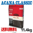 【期間限定セール】【送料無料】アカナ クラシック クラシックレッド 11.4kg