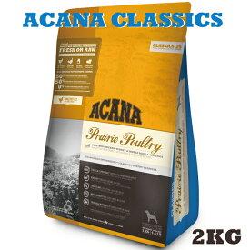 アカナ クラシック プレイリーポートリー 2kg