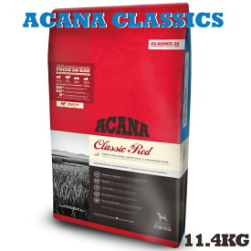 【送料無料】アカナ クラシック クラシックレッド 11.4kg