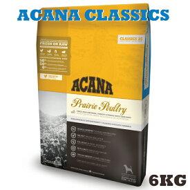 【期間限定セール】アカナ クラシック プレイリーポートリー 6kg