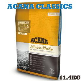 【25日限定Wエントリーでポイント14倍】【期間限定セール】【送料無料】アカナ クラシック プレイリーポートリー 11.4kg