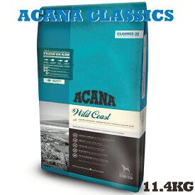 【送料無料】アカナ クラシック ワイルドコースト 11.4kg