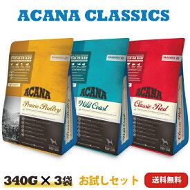 【数量限定】【送料無料】アカナ クラシック 340g×3袋お試しバラエティセット