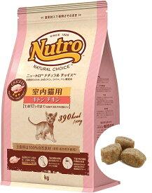 【スーパーセール期間中エントリーでP5倍】ニュートロ ナチュラルチョイス 室内猫用 キトン チキン 2kg【キャットフード】【正規品】