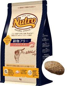 ニュートロ ナチュラル チョイス キャット 穀物フリーアダルトチキン 2kg【キャットフード】【正規品】