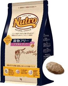 ニュートロ ナチュラルチョイス キャット 穀物フリー アダルト ダック 500g【キャットフード】【正規品】