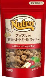 【マラソン期間限定エントリーでP5倍】ニュートロ おやつアップル入り 玄米・オートミール クッキー 100g【犬用おやつ】