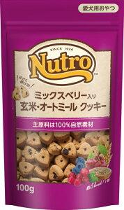 ニュートロ おやつミックスベリー入り 玄米・オートミール クッキー 100g