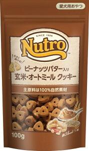 【マラソン期間限定エントリーでP5倍】ニュートロ おやつピーナッツバター入り 玄米・オートミール クッキー 100g【犬用おやつ】