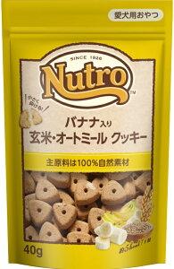 ニュートロ おやつバナナ入り 玄米・オートミール クッキー 40g