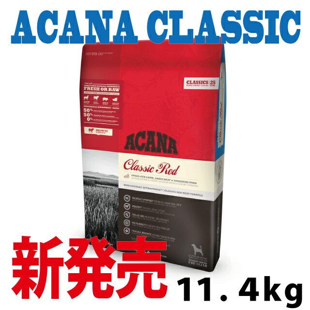 【送料無料】アカナ クラシック クラシックレッド 11.4kg【只今欠品中につき2kg×6袋で代品対応させていただきます】