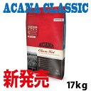 【送料無料】アカナ クラシック クラシックレッド 17kg