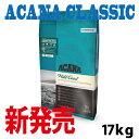 【送料無料】アカナ クラシック ワイルドコースト 17kg