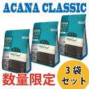【数量限定、賞味期限2017年9月29日】【送料無料】アカナ クラシック ワイルドコースト 2kg×3袋セット