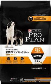 ピュリナプロプラン オプティライフ 中型犬〜大型犬成犬用 12kg【ほぐし粒入り】