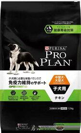 【20日限定Wエントリーでポイント14倍】プロプラン 中型犬・大型犬 子犬用 免疫力維持のサポート チキン 12kg