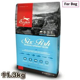 オリジン6フィッシュドッグ 11.3kg【正規品】【送料無料】